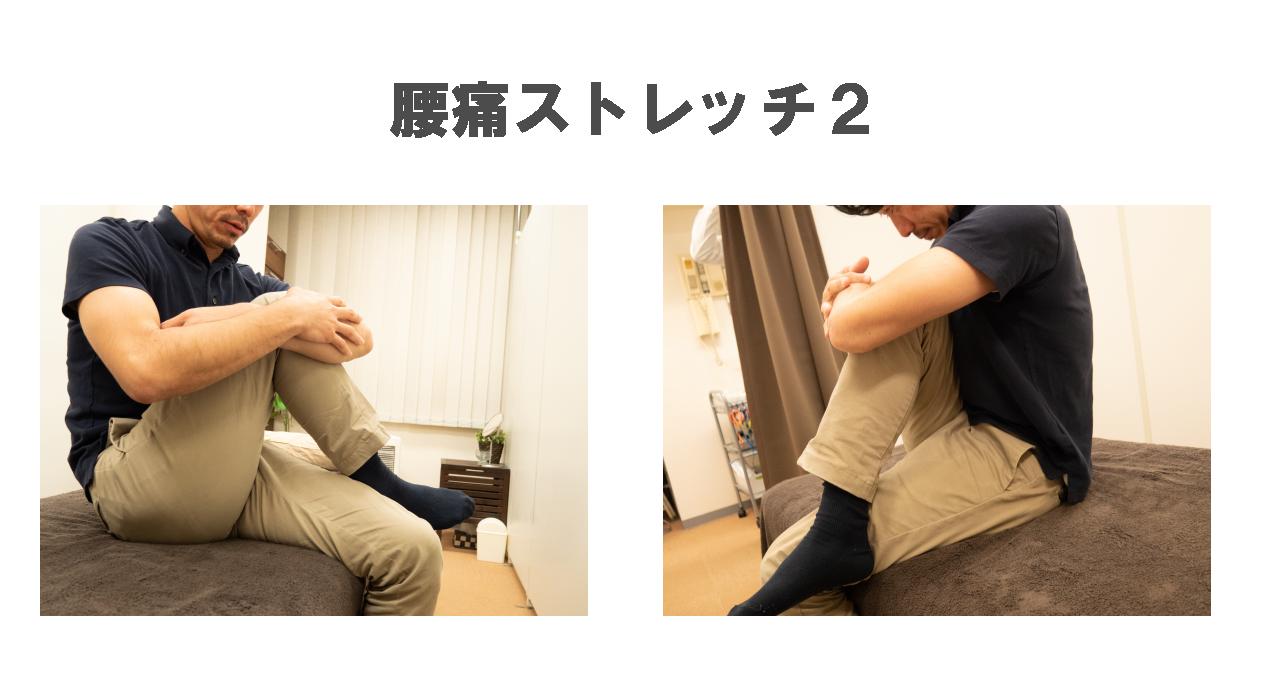 腰痛ストレッチ2